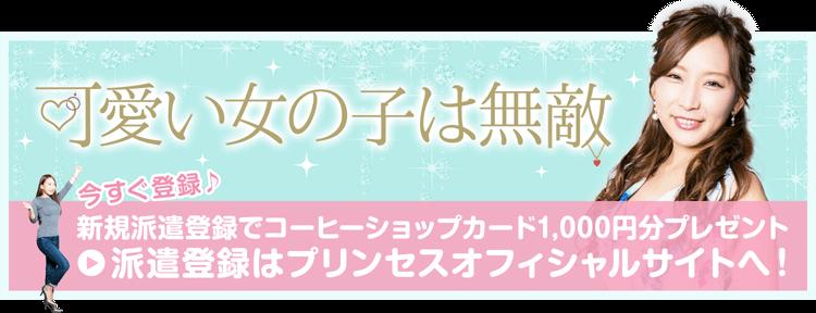 新規登録でコーヒーショップカード1,000円プレゼント 中洲派遣プリンセスオフィシャルサイトはこちらへ